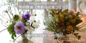 ワークショップ・常時開催【季節の花結び】